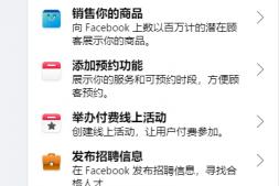 站外推广之facebook 店铺开通