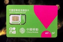 中国移动香港电话卡万众卡,半年只要25元!