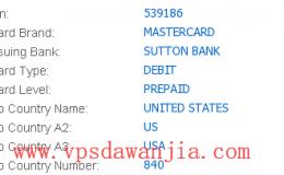 2020虚拟信用卡无限开卡技术与平台汇总